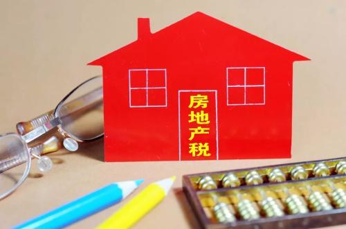 房地产税4.jpg