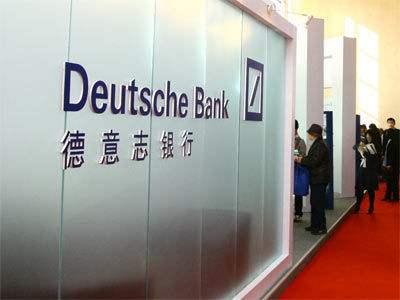 德意志银行.jpg