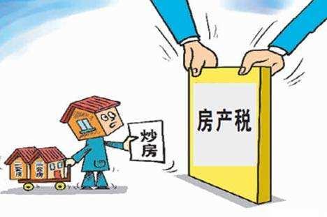 房地产税立法.jpg