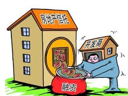 房地产信托1.jpg