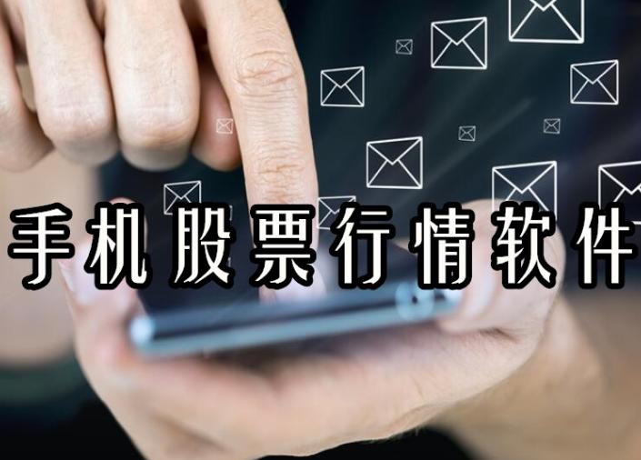 手机股票行情软件.png