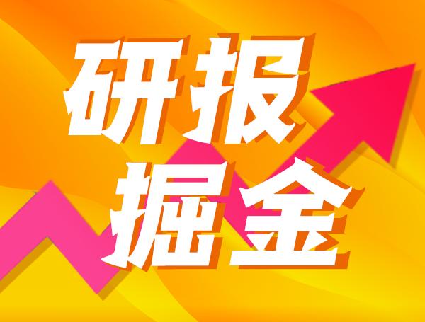研报掘金.png