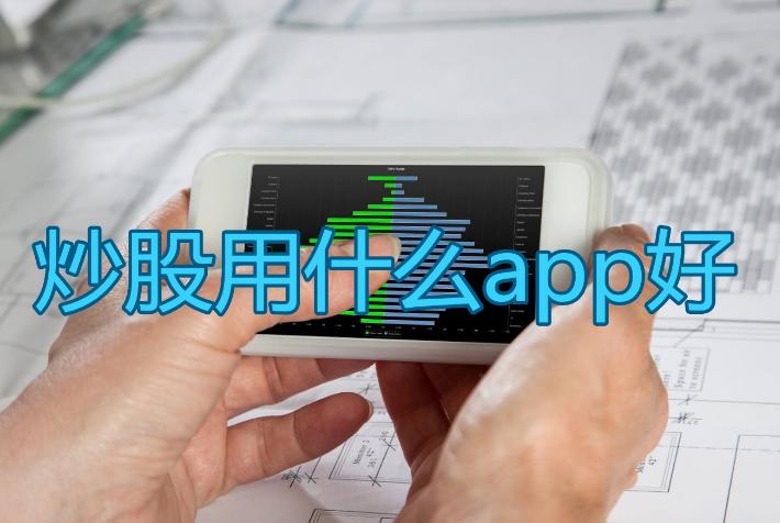 炒股用什么app好.png